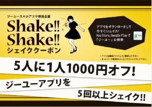 GU ShakeShakeクーポン