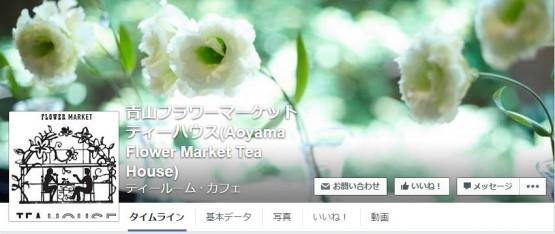 青山フラワーマーケットティーハウス