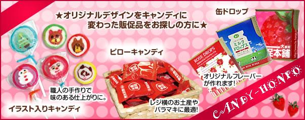 オリジナルクッキー キャンディー