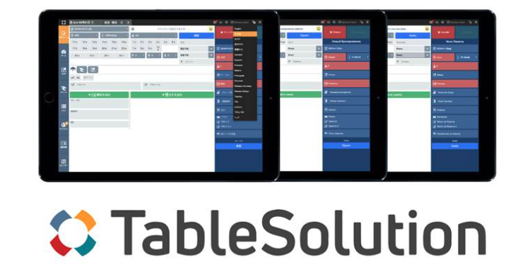 TableSolution