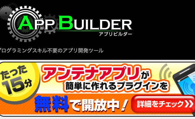 アプリ作成ツール⑤アプリビルダー イメージ画像