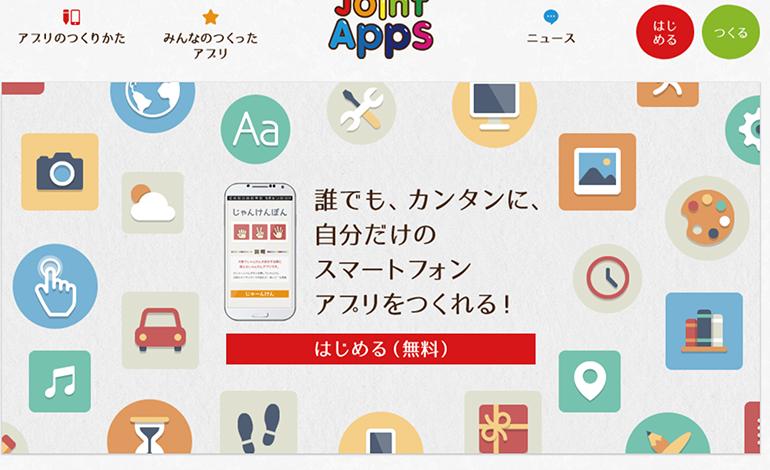 アプリ作成ツール③Joint Apps イメージ画像