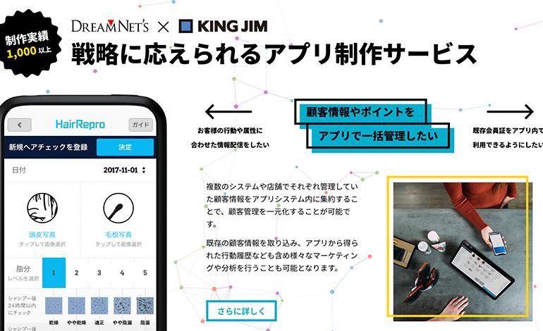 アプリ作成ツール①アプスタ イメージ画像