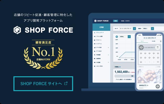 店舗のリピート促進・顧客管理に特化したアプリ開発プラットフォーム イメージ画像