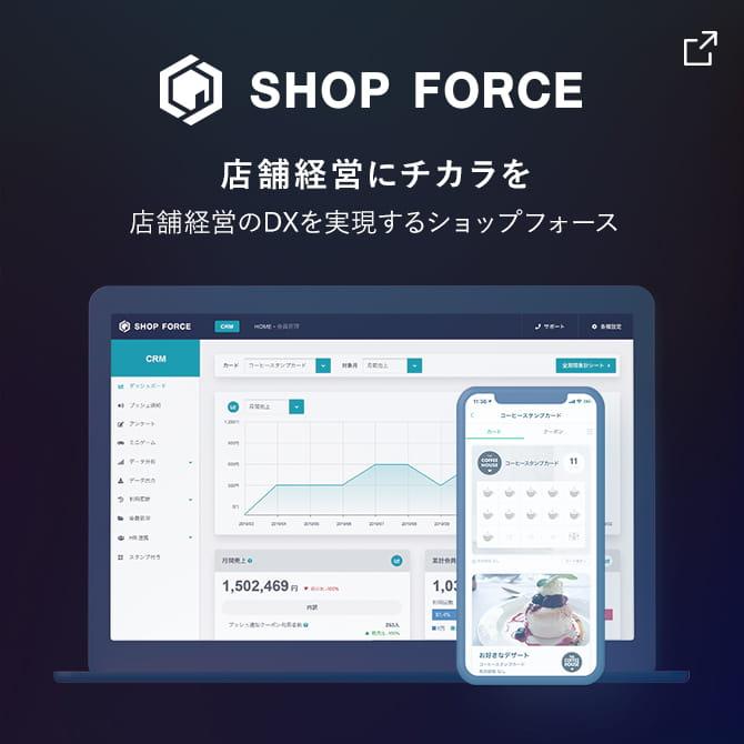 SHOP FORCE