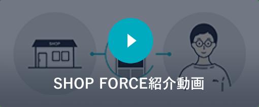 SHOP FORCE紹介動画