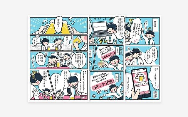 紹介コミック vol.1導入編