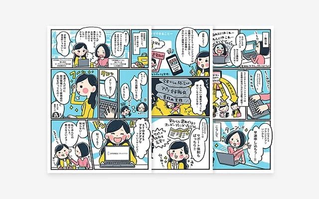 紹介コミック vol.2 運用編