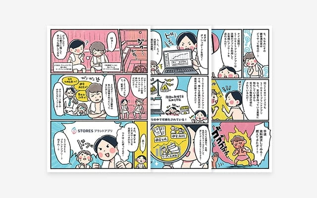 紹介コミック 管理分析編