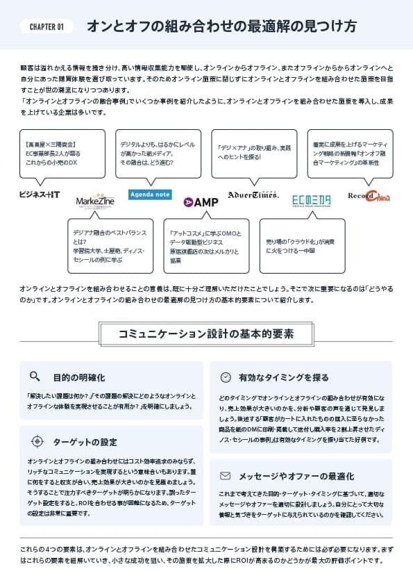 ホワイトペーパー vol.3 OMO時代のコミュニケーション設計に必要な顧客理解手法
