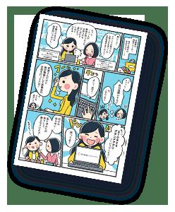 紹介コミック(導入編)