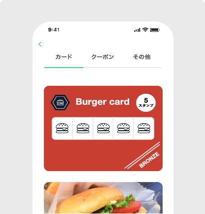 スタンプ&ポイントカード