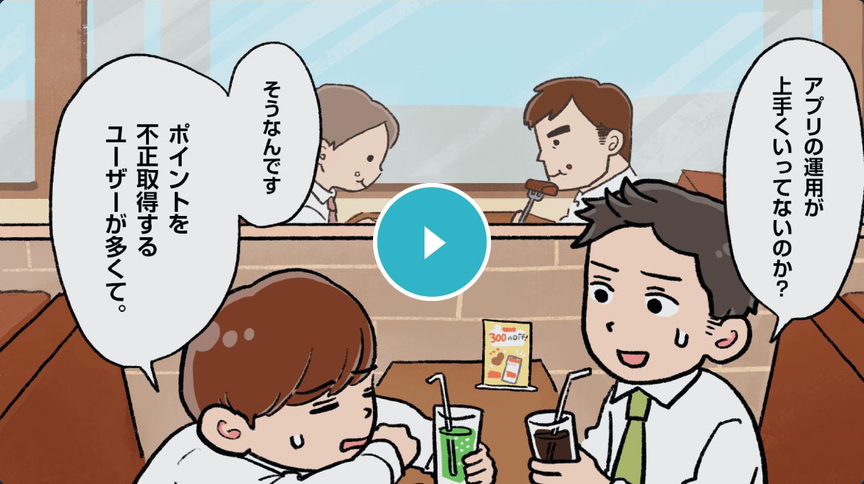 大人気レストランが店舗アプリの不正利用を乗り越えた秘密とは?