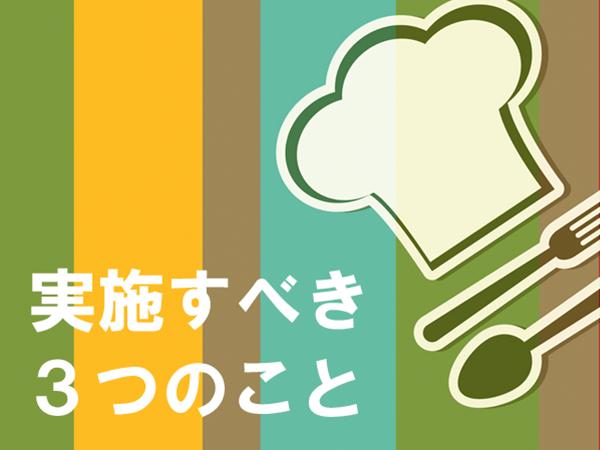 「美味しい」のは当たり前!飲食店が集客のために実施すべき3つの+α アイキャッチ画像