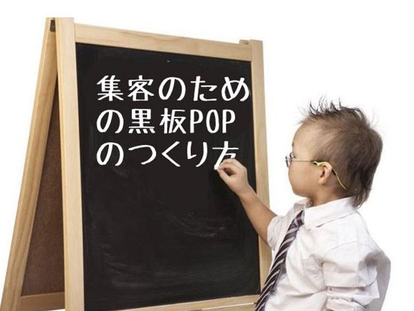 黒板POPで集客力アップ アイキャッチ画像