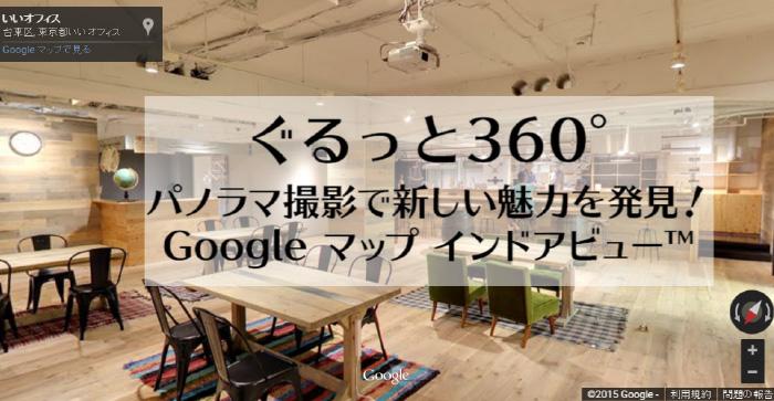 GoogleMapインドアビュー
