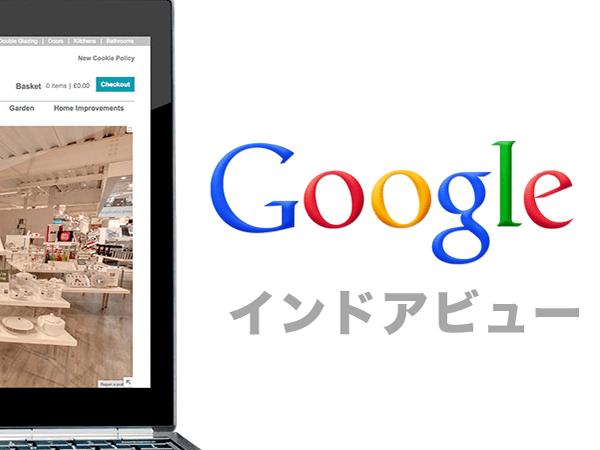 Googleインドアビューを使ってより高いサービスの訴求を アイキャッチ画像