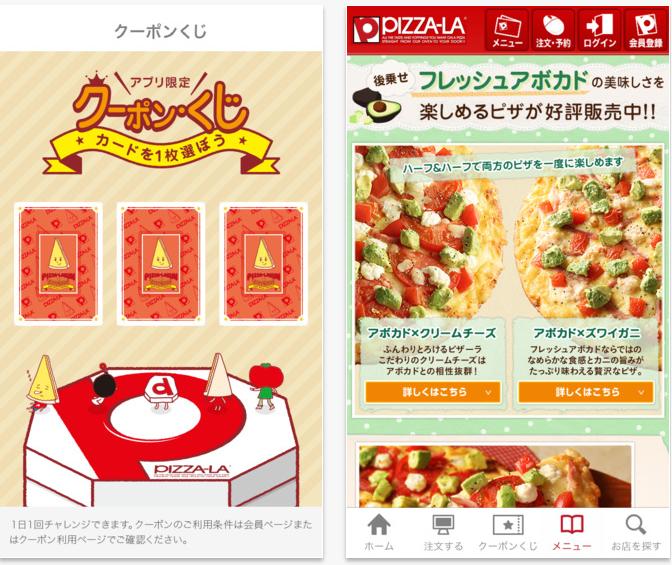 ピザーラ アプリ