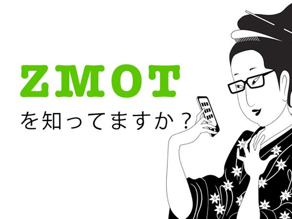 スマホ時代の購入行動モデル「ZMOT」 アイキャッチ画像