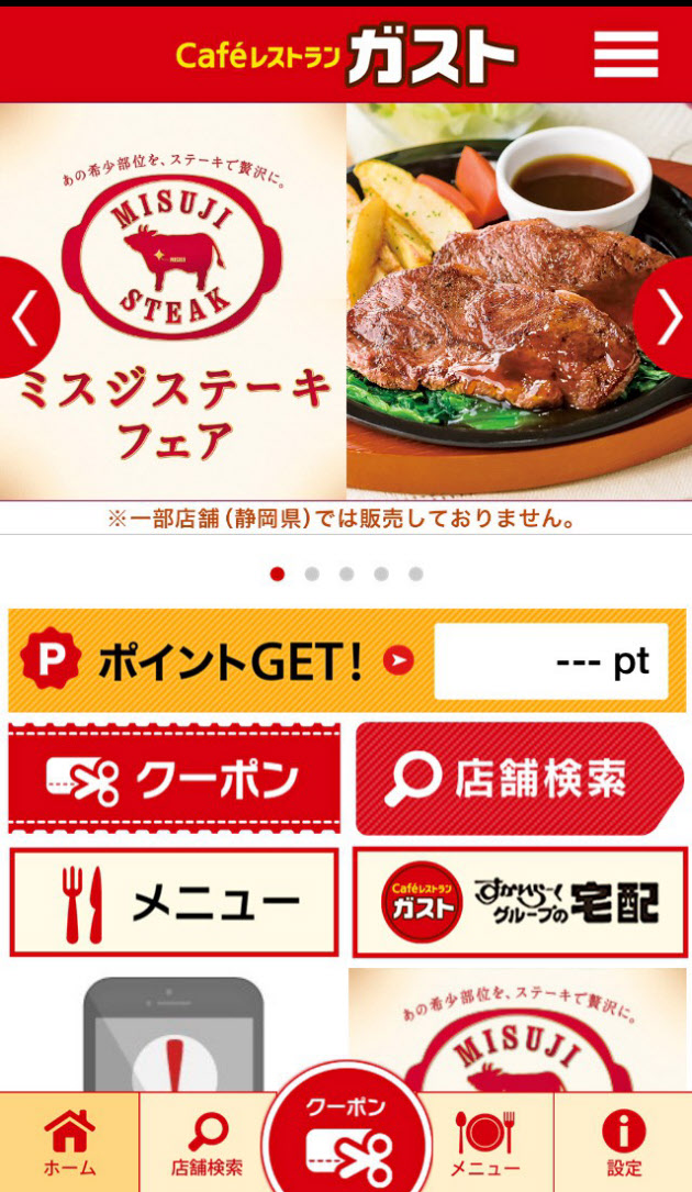 ガスト アプリ