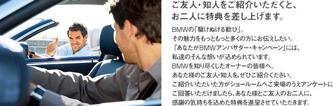 BMWアンバサダー