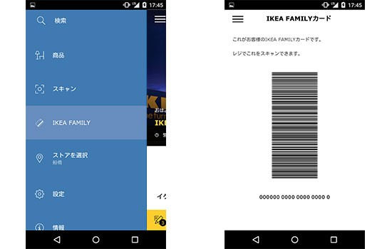 IKEA FAMILY会員証