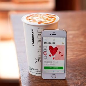 Starbucks 「eGift」