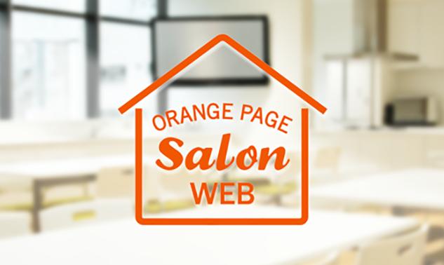 オレンジページ サロンWEB