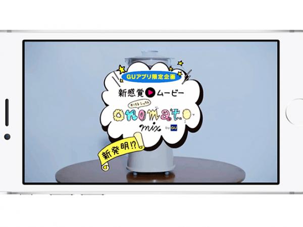 その日の気分に合わせたコーデを動画が提案〜「onomato mix(オノマト ミックス) by GU」 アイキャッチ画像