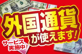 ドンキホーテ 外国通貨