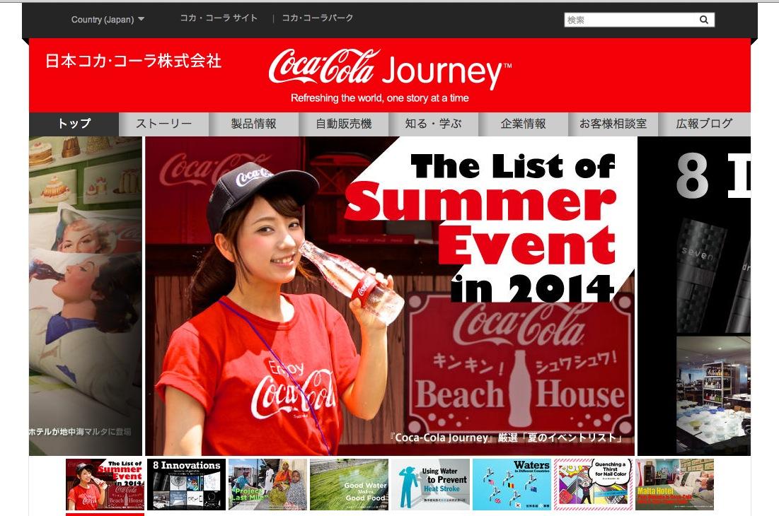 Coca-Cola Journey(日本コカ・コーラ)