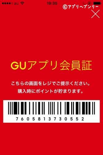 GUアプリ会員証