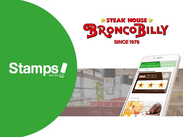 顧客満足度・利益率向上の好実績!本格ステーキレストラン 「ブロンコビリー」がスタンプスを全110店舗に導入!