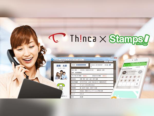 スタンプスがシンカのクラウド型CTIサービス 「おもてなし電話」と完全連携、新しい顧客体験を創造!