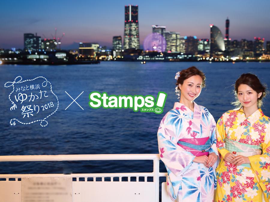 「スタンプス」が「みなと横浜 ゆかた祭り2018」とコラボ!アプリ上のゲームを使った新感覚スタンプラリーを開催