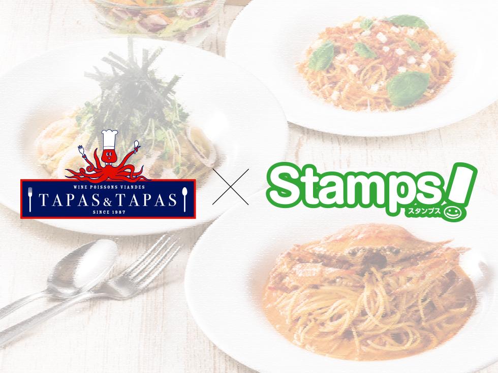 本格パスタを提供!創業32年の老舗『タパス&タパス』が 『スタンプス』を全店導入!お店のファンづくりを実現!