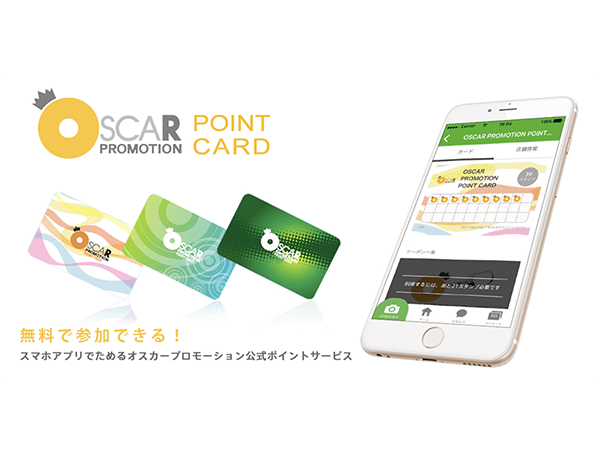 『OSCAR PROMOTION POINT CARD』を開始!