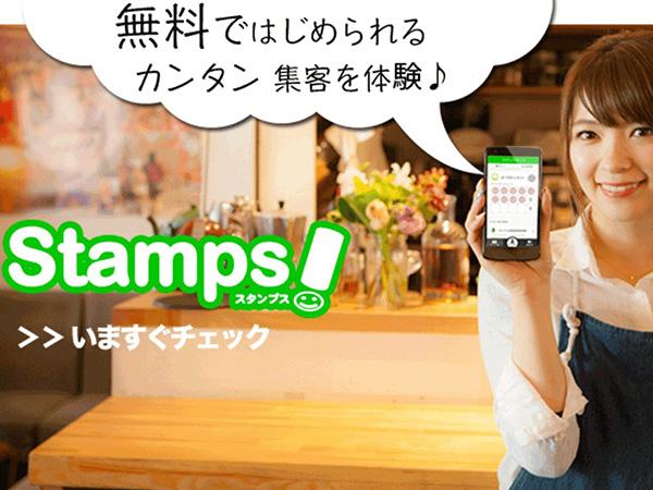 『スタンプス(Stamps)』リリース記事がCNET Japanに掲載されました。