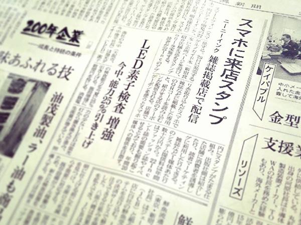 『スタンプス(Stamps)』が出版社向けサービスを開始の記事が日経新聞朝刊13面(新興・中小企業)に掲載されました