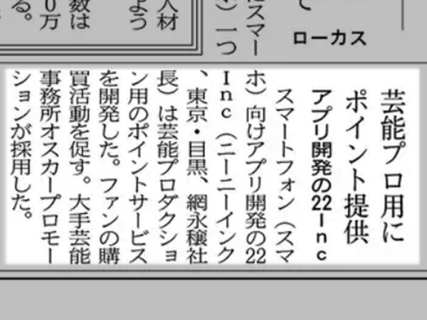 オスカープロモーション様が『スタンプス』を公式採用の記事が日本経済新聞朝刊に掲載されました。