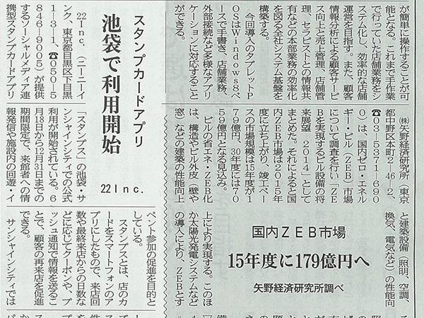 『スタンプス(Stamps)』の記事が商業施設新聞に掲載されました。