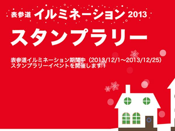『スタンプス』コカ・コーラ社協賛の表参道イルミネーションイベントで利用