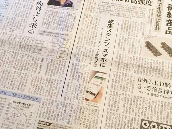 『スタンプス(Stamps)』リリース記事が日経産業新聞朝刊1面に掲載されました。