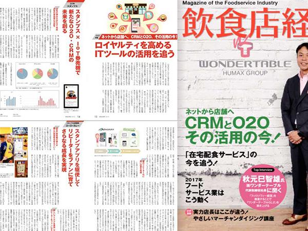 『スタンプス(Stamps)』の記事が月刊「飲食店経営」に掲載されました。