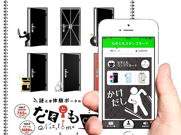 ナムコが運営する謎解き体験施設「なぞともCAFE」が『スタンプス』を採用