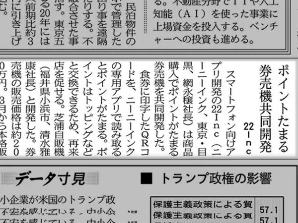 芝浦自販機との券売機器連携について、日本経済新聞朝刊に掲載されました。 日本経済新聞に掲載