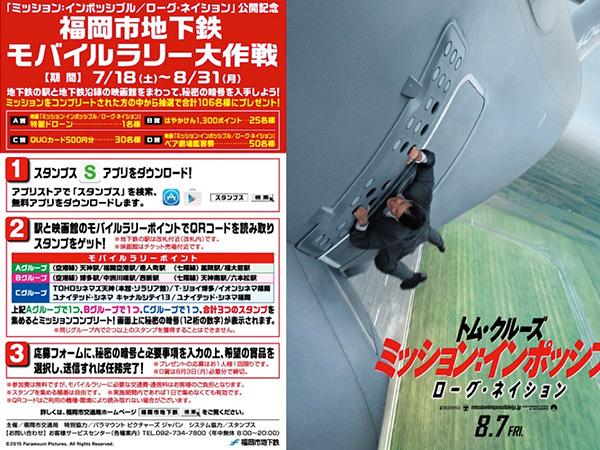 福岡市地下鉄でスタンプスを利用したモバイルラリーを実施