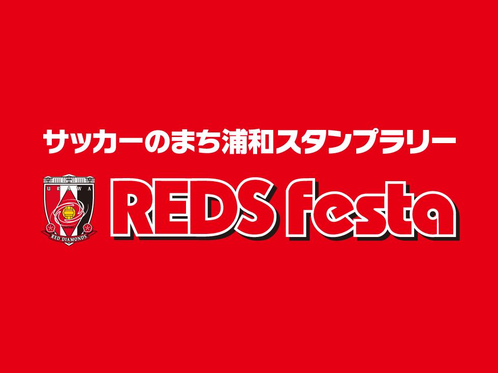 浦和レッズのファン感謝イベント「REDS Festa 2019」にてスタンプスが利用されます!