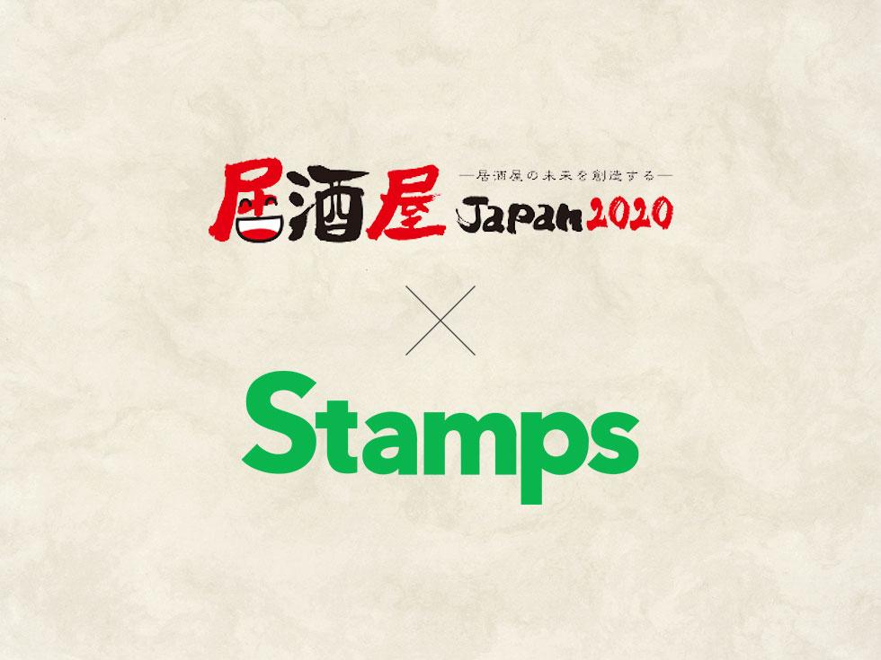 【展示会出展】居酒屋JAPAN2020in東京