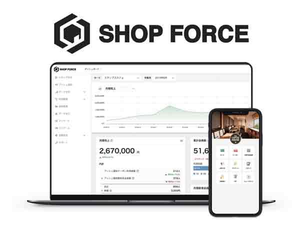 """""""店舗のエンゲージメント力""""を向上させる新サービス 『SHOP FORCE』を2月19日(水)より提供開始"""